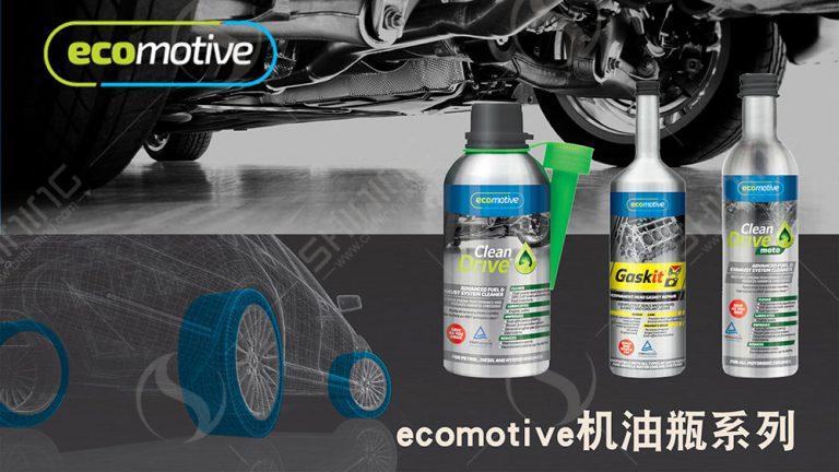 Aluminum-Engine-Oil-Additive-Bottle-(2)